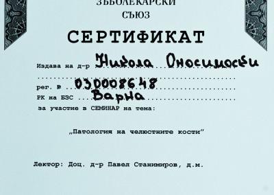 sertificates_007