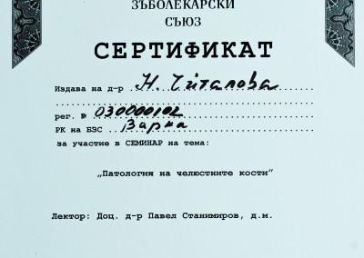 sertificates_010