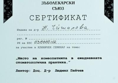 sertificates_025