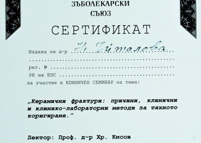 sertificates_026