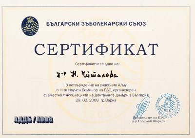 sertificates_050