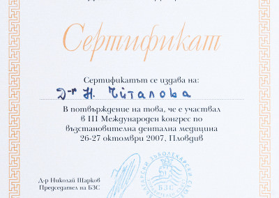 sertificates_053