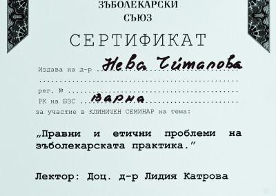 sertificates_054