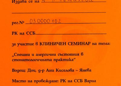 sertificates_070