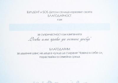 sertificates_085